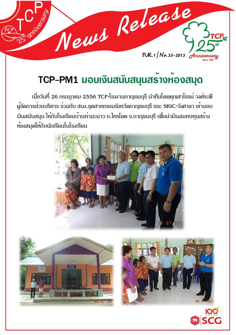 tcp1_news_release__no.33.jpg
