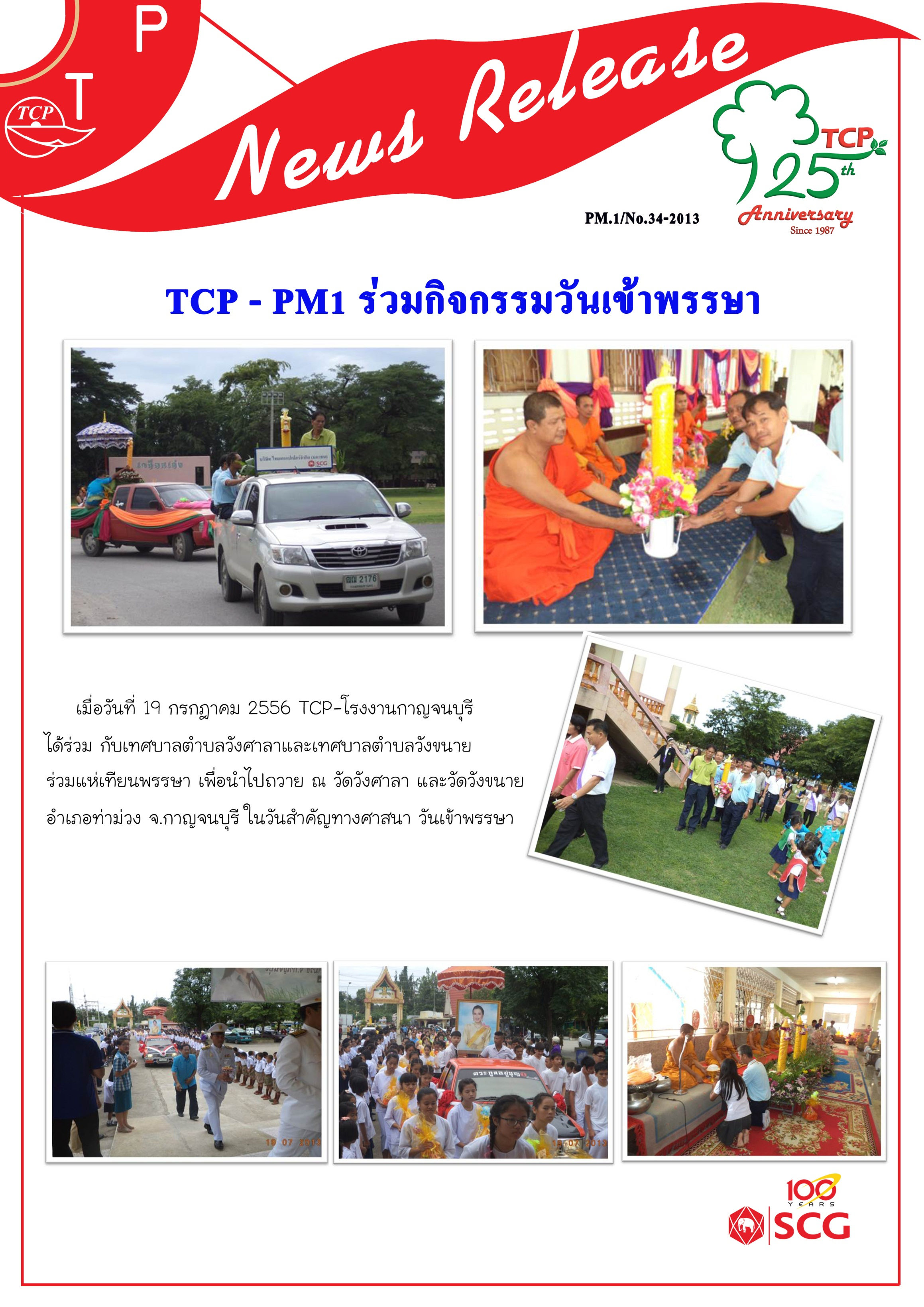 tcp1_news_release__no.34.jpg