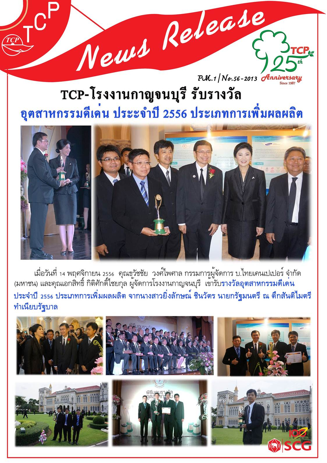 tcp1_news_release__no.56.jpg